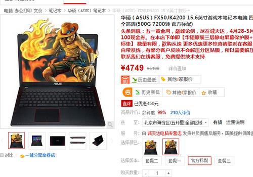 2G独显GTX850 华硕15.6寸游戏本4749元