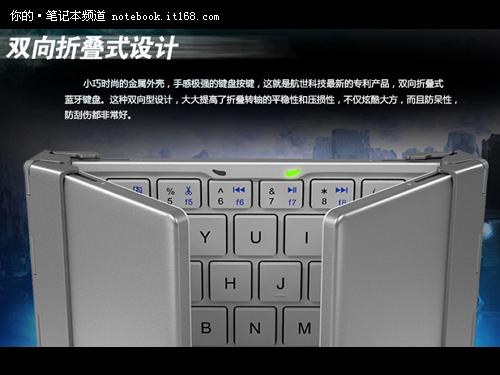 超薄可折叠 航世 HB066 蓝牙键盘99特价