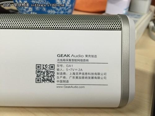 便携好音质 果壳GeakAudio智能音响评测
