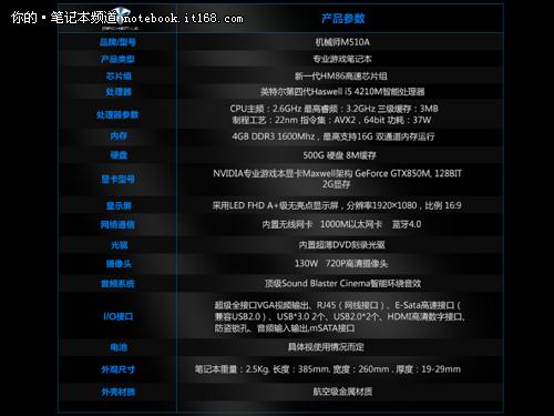 机械师 M510A-i5 D2 游戏本