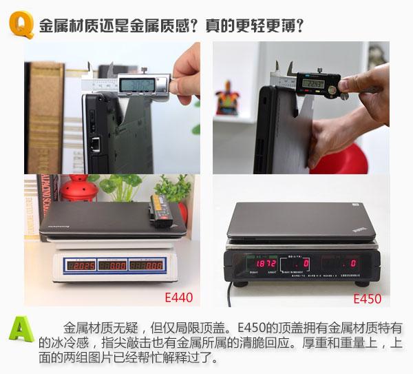 新机汇超值小黑 ThinkPad E450十问十答