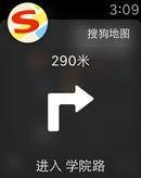 AppleWatch预购  搜狗受邀首批App阵营