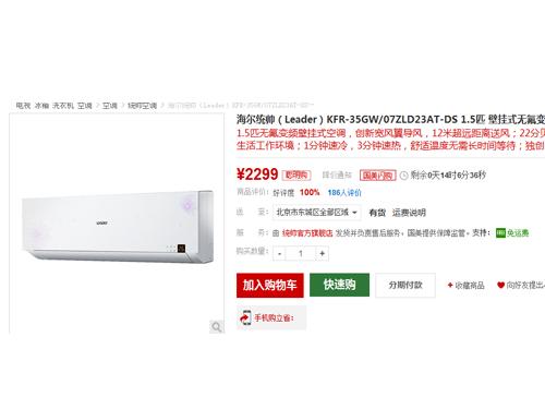 海尔统帅壁挂式空调 国美闪购价2299元