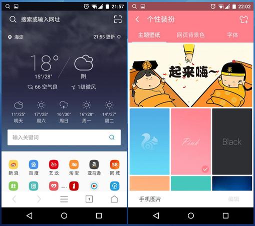 张扬个性萌萌哒 UC浏览器安卓新版体验