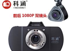 科涵惊现双1080P双镜头行车记录仪