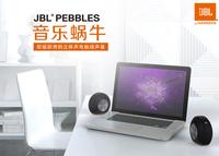 桌面完美配饰 JBL Pebbles音乐蜗牛热销