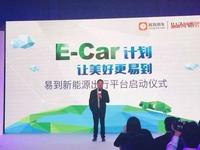 低碳出行 易到用车新能源出行平台启动