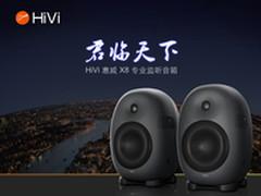 再铸巅峰-HiVi惠威 X8专业有源监听旗舰