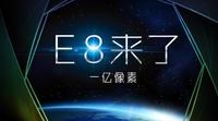 一亿像素来了  金立E8六月发布