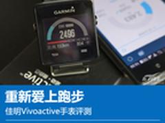 重新爱上跑步 佳明Vivoactive手表评测