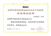 神贝加入SVAC联盟:助安防产业调整升级