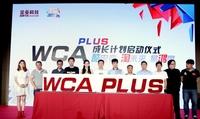 WCA携手淘宝游戏、优酷介入电竞行业