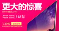 大屏55寸4K 酷开U55智能电视超值3999元
