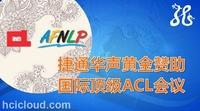 捷通华声黄金赞助顶级ACL-IJCNLP会议