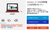Surface 3上架官网接受预订6月16日发货