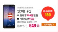 酷派大神F1Plus联通4G有现货 售价649元