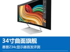 34寸曲面旗舰 惠普Z34c显示器首发评测