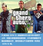流畅运行GTA5 六款新进游戏本不可错过