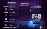 风暴英雄时空杯韩国赛 5月25日19时直播