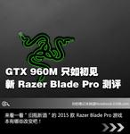只如初见 2015年款Razer Blade Pro评测