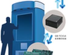 技嘉发布新一代智能型售货机解决方案