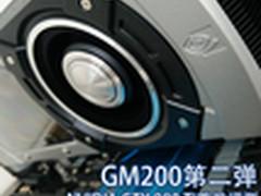 GM200第二弹 NVIDIA GTX980 Ti首发评测