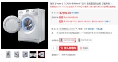 海尔7公斤滚筒洗衣机京东仅售2399元