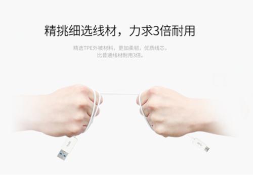 USB-C数据充电线上市 天猫、京东均有售
