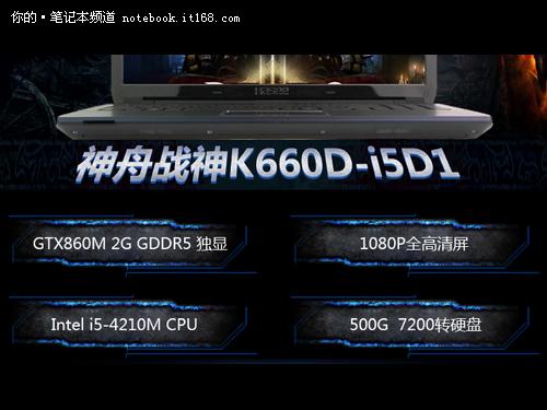 暗裔斗士 神舟 战神 K660D-i5 D1仅3999