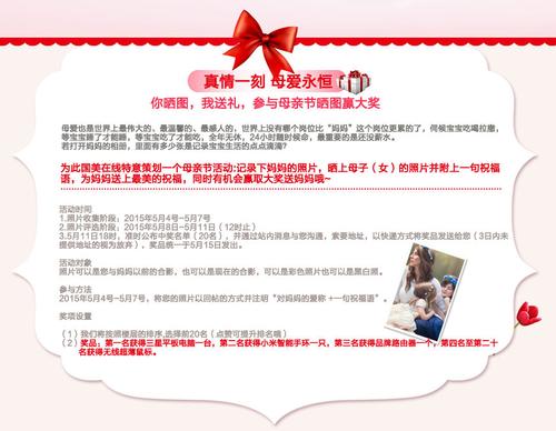 母亲节献礼 国美在线晒合影写祝福赢奖