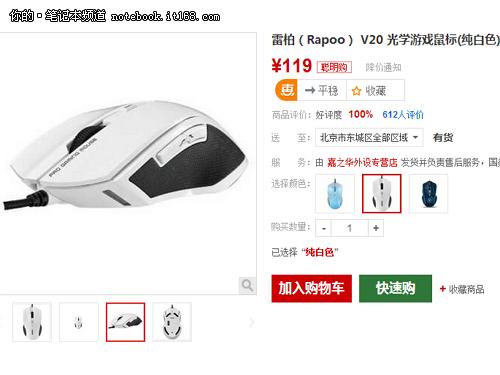 雷柏 V20游戏鼠标