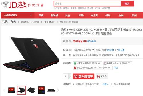 多项性能提升 微星GE60游戏本售6999元