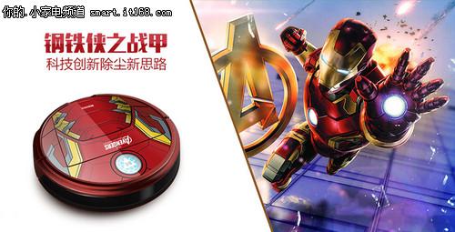 超级英雄进现实 钢铁侠扫地机器人开售