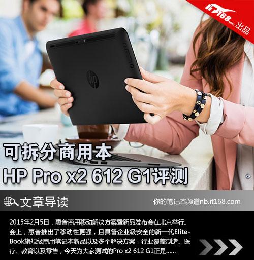 惠普Pro x2 612 G1可拆分式笔记本评测