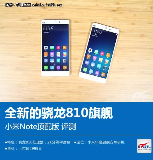 全新的骁龙810机皇 小米Note顶配版评测