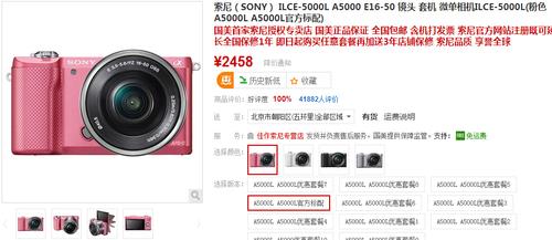 最美微单再降价 索尼A5000国美仅2458元