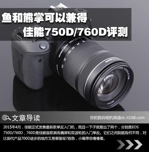 鱼和熊掌可以兼得 佳能750D760D评测