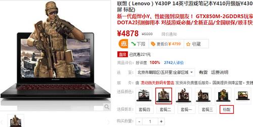 GTX850M独显 联想Y430P游戏本仅4878元