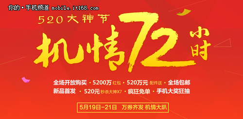 大神手机节72小时 全场现货520元秒X7