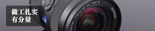 为速度而生 索尼新蔡司16-35mm II评测