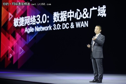 华为发布敏捷数据中心网络3.0解决方案