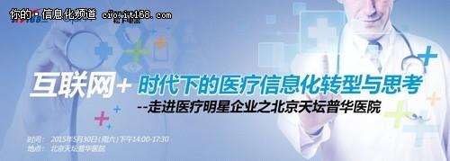 走进医疗明星企业之北京天坛普华医院
