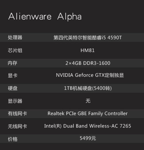 Alienware alpha 性能测试