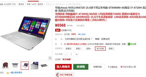 GTX960M独显 华硕15.6英寸游戏本6568元