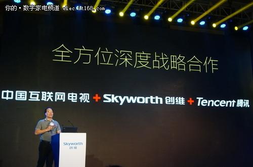 创维与腾讯,中国互联网电视战略合作图片