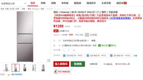 海信三门冰箱领券仅1299 同款京东1999