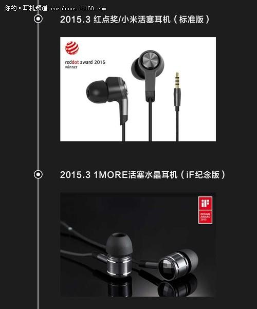 为好声音而生 加一联创活塞耳机售129元