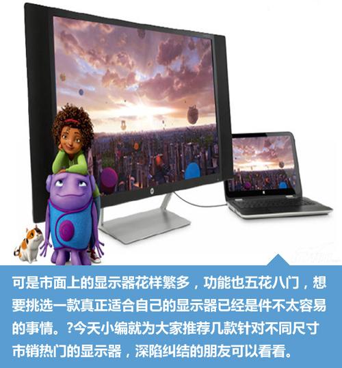 视觉新体验 五款多尺寸热门显示器推荐
