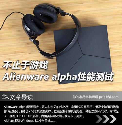 不止于游戏 Alienware alpha性能测试
