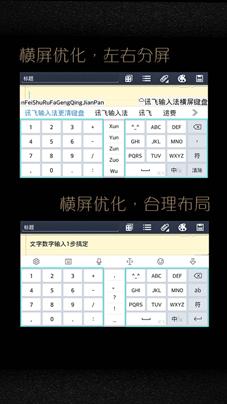 森林语录双排键谱子-那么讯飞输入法双九键键盘是如何提升横屏输入体验的呢?   首先,有